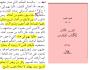 تفنيد الحلقة 6 من مفارقات بين الاسلام و المسيحية ( الانتقام)